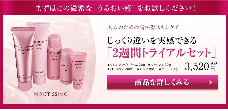 【POLA】 モイスティシモ トライアルセット